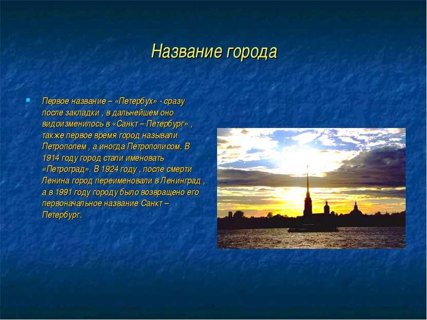 Название города Первое название – «Петербух» - сразу после закладки , в дальн...