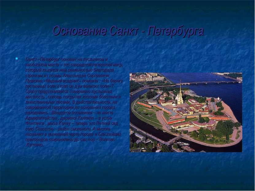 Основание Санкт - Петербурга Санкт –Петербург основан на пустынном и необжито...