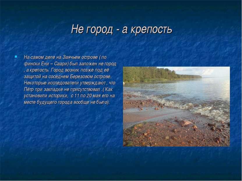 Не город - а крепость На самом деле на Заячьем острове ( по фински Ени – Саар...
