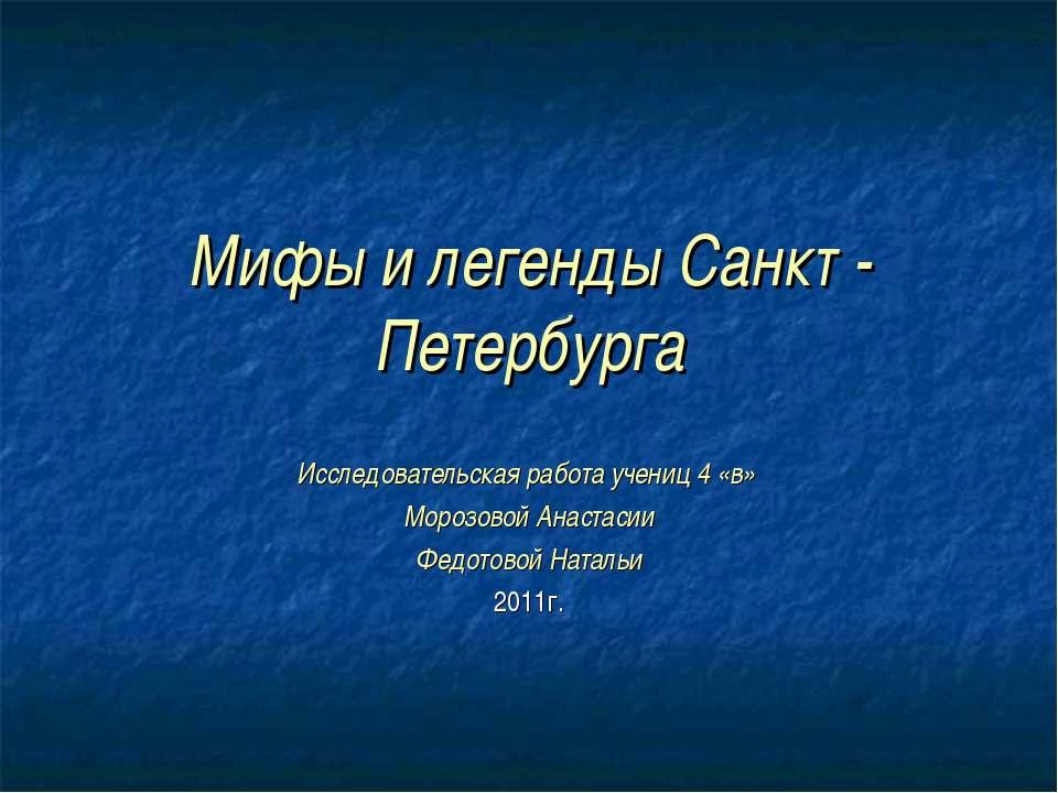Мифы и легенды Санкт - Петербурга Исследовательская работа учениц 4 «в» Мороз...