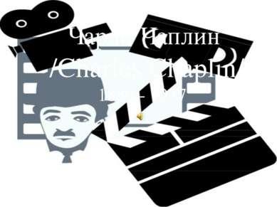Чарли Чаплин /Charles Chaplin/ 1889 - 1977