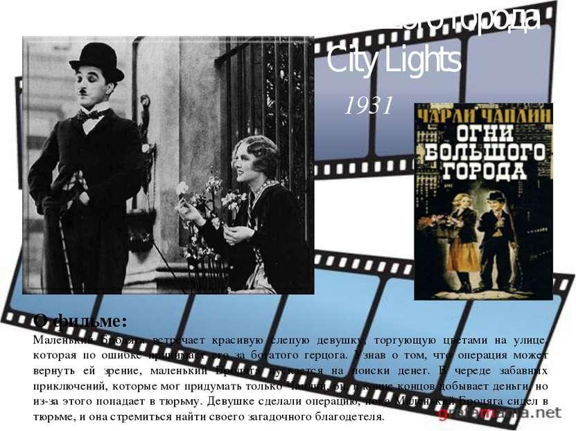 1931 О фильме: Маленький Бродяга встречает красивую слепую девушку, торгующую...