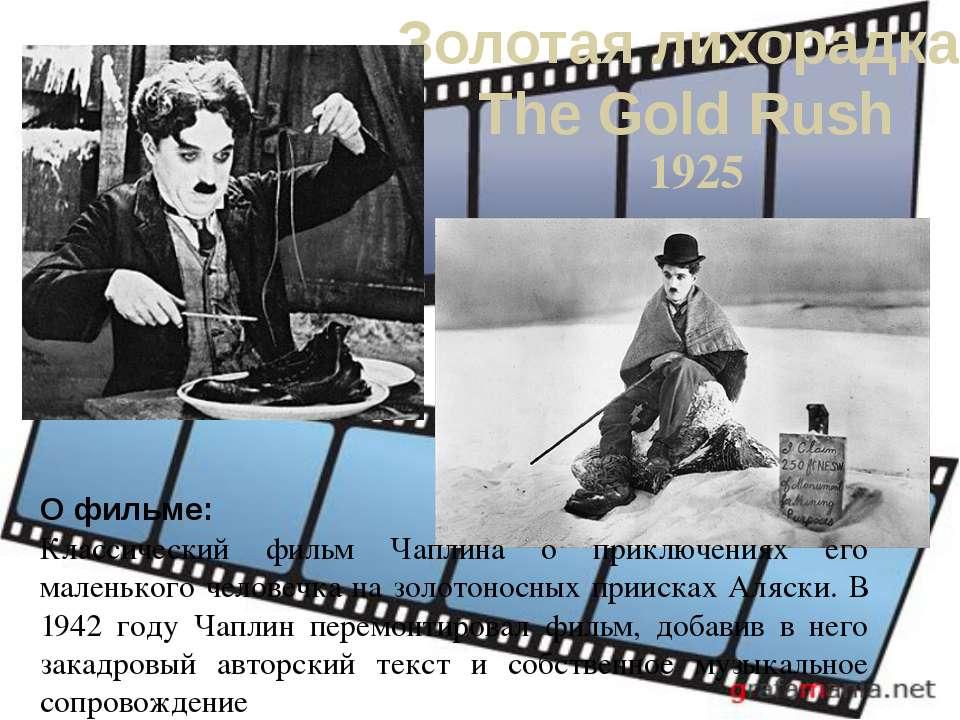 Золотая лихорадка The Gold Rush 1925 О фильме: Классический фильм Чаплина о п...