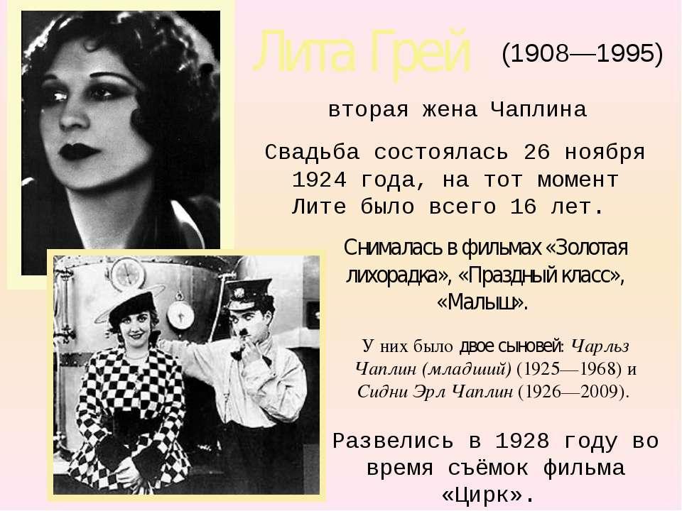 Лита Грей (1908—1995) вторая жена Чаплина Свадьба состоялась 26 ноября 1924 г...