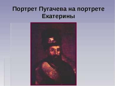 Портрет Пугачева на портрете Екатерины