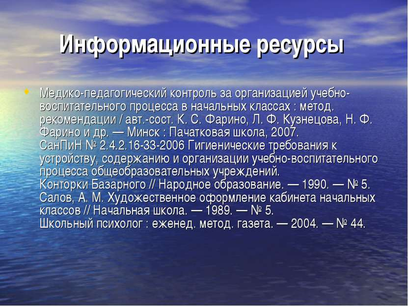 Информационные ресурсы Медико-педагогический контроль за организацией учебно-...