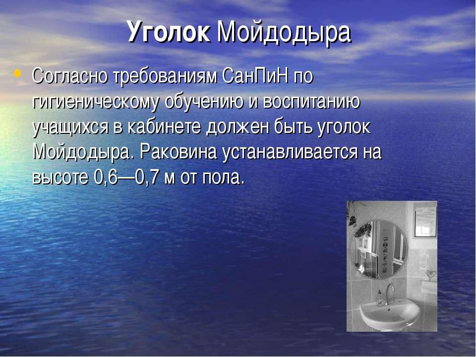 Уголок Мойдодыра Согласно требованиям СанПиН по гигиеническому обучению и вос...