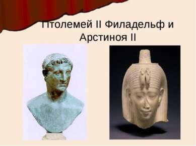 Птолемей II Филадельф и Арстиноя II