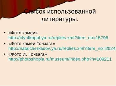 Список использованной литературы. «Фото камеи» http://cfynfkbppf.ya.ru/replie...
