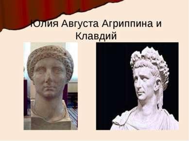 Юлия Августа Агриппина и Клавдий
