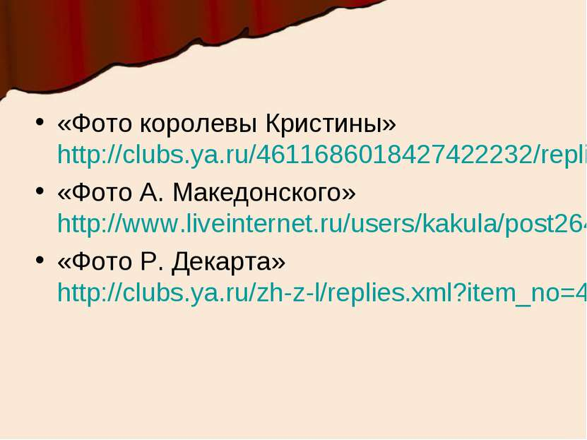 «Фото королевы Кристины» http://clubs.ya.ru/4611686018427422232/replies.xml?i...