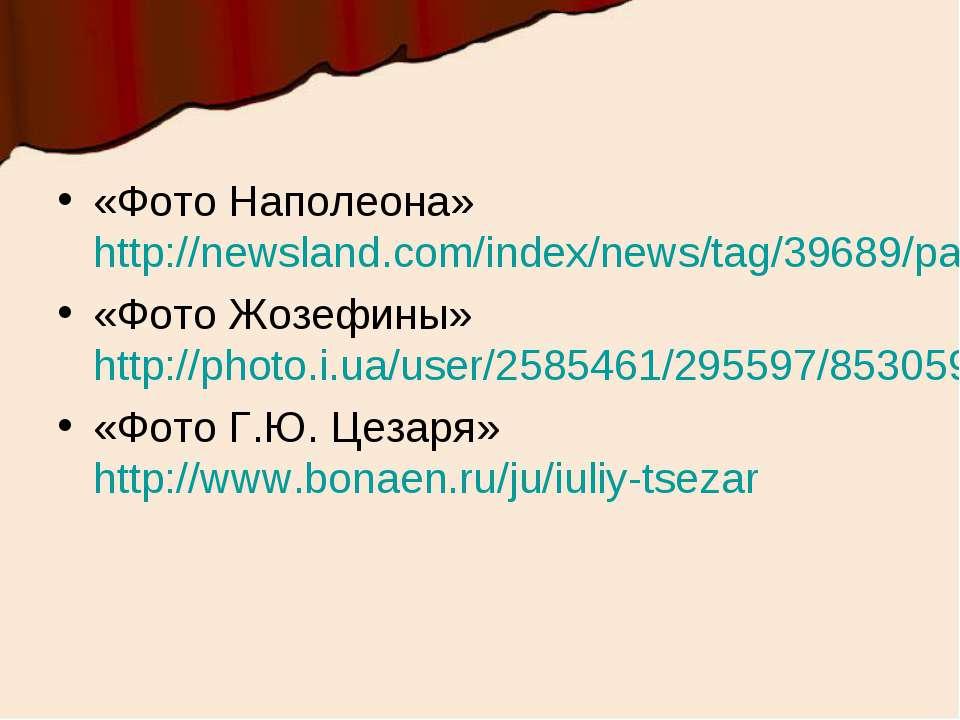 «Фото Наполеона» http://newsland.com/index/news/tag/39689/page/19/ «Фото Жозе...