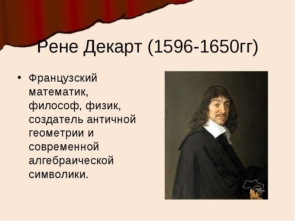 Рене Декарт (1596-1650гг) Французский математик, философ, физик, создатель ан...