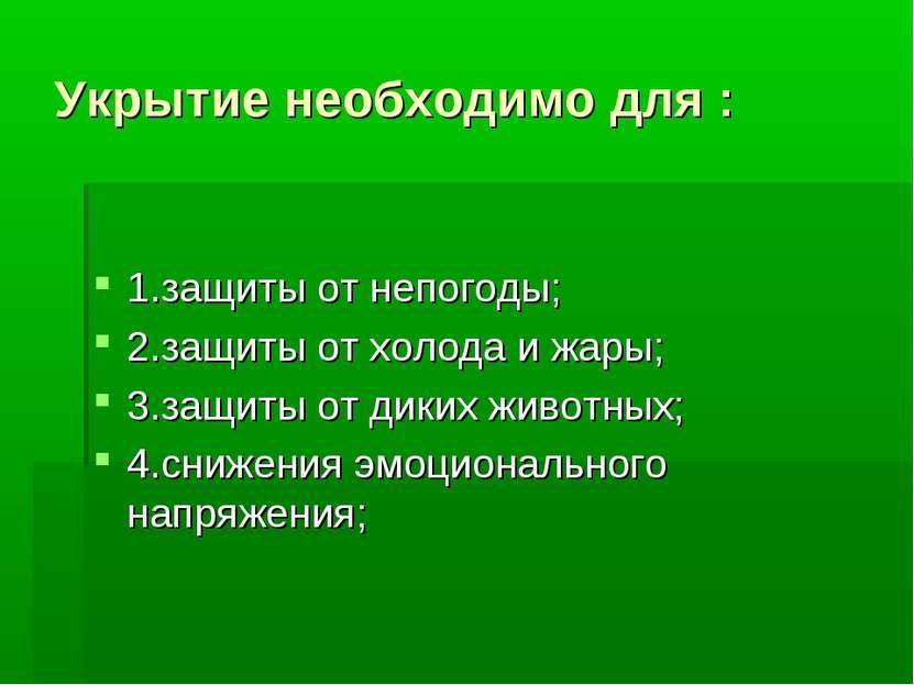 Укрытие необходимо для : 1.защиты от непогоды; 2.защиты от холода и жары; 3.з...