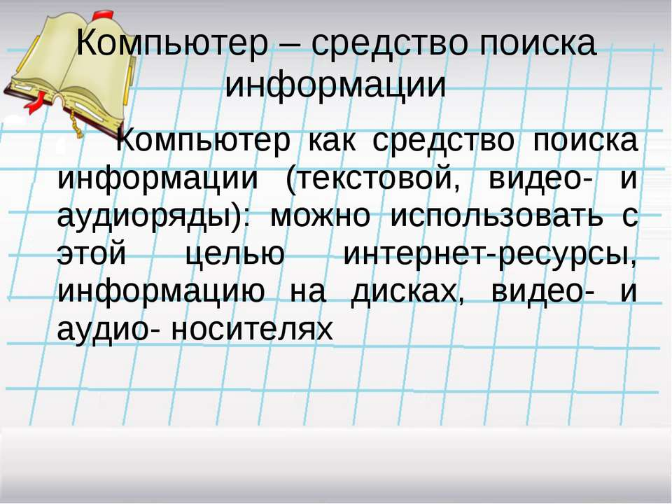 Компьютер – средство поиска информации Компьютер как средство поиска информац...
