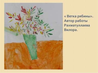 « Ветка рябины». Автор работы Рахматуллаева Вилора.