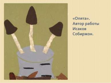 «Опята». Автор работы Исаков Собиржон.