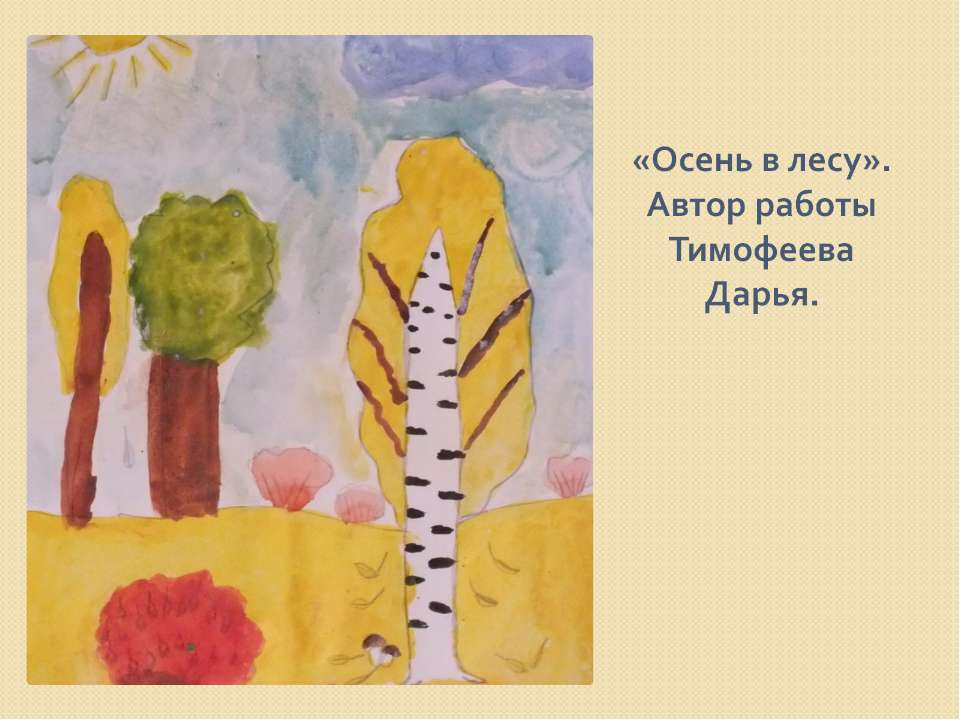 «Осень в лесу». Автор работы Тимофеева Дарья.