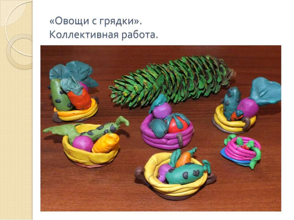 «Овощи с грядки». Коллективная работа.
