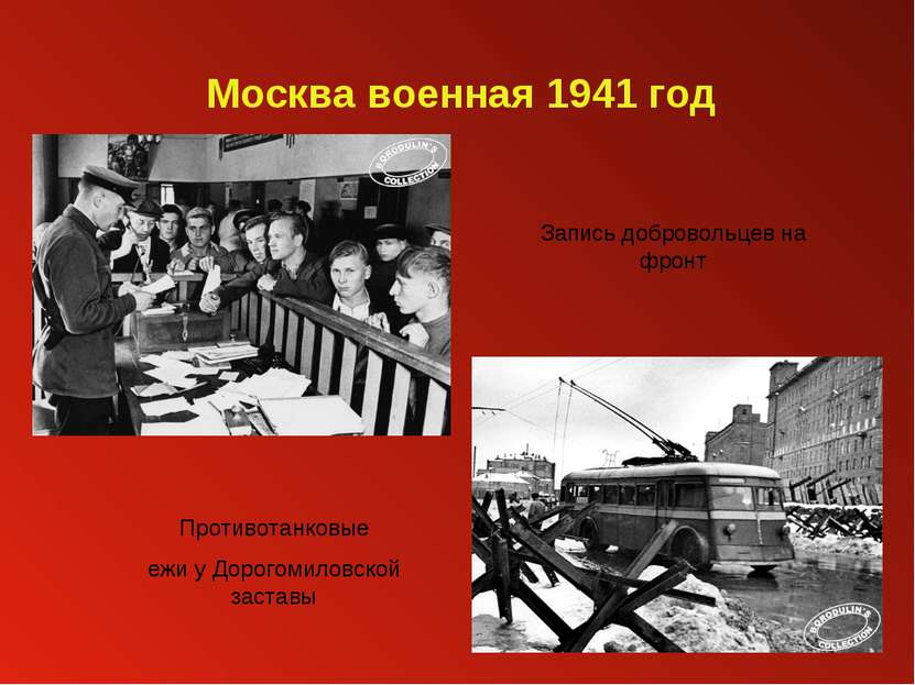 Москва военная 1941 год Запись добровольцев на фронт Противотанковые ежи у До...