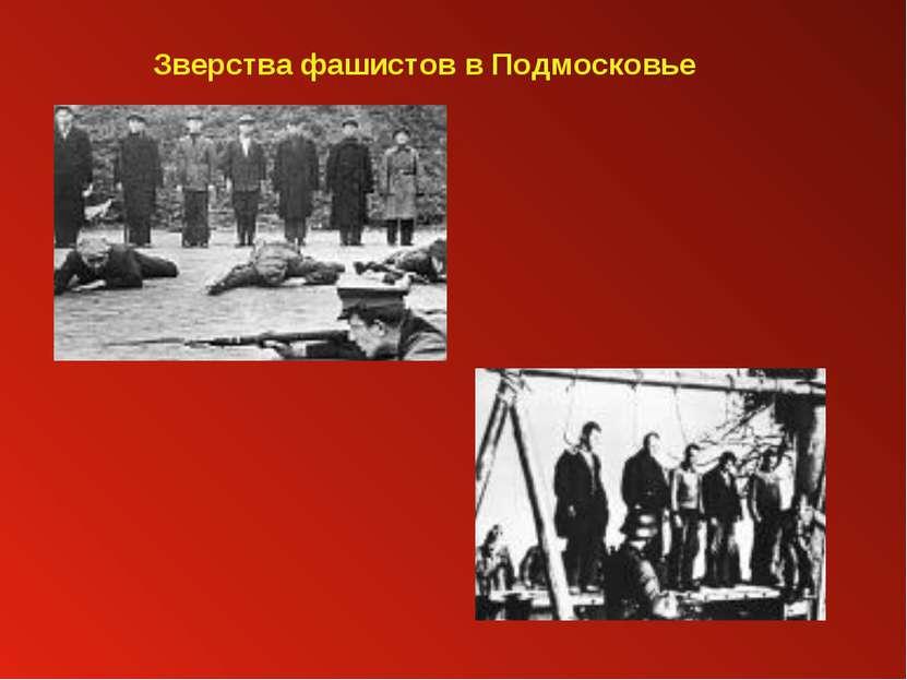 Зверства фашистов в Подмосковье