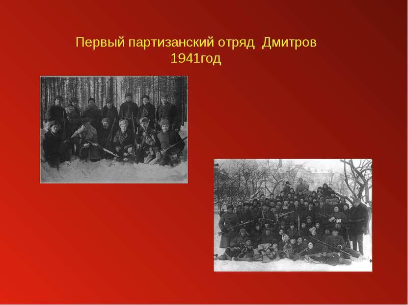 Первый партизанский отряд Дмитров 1941год