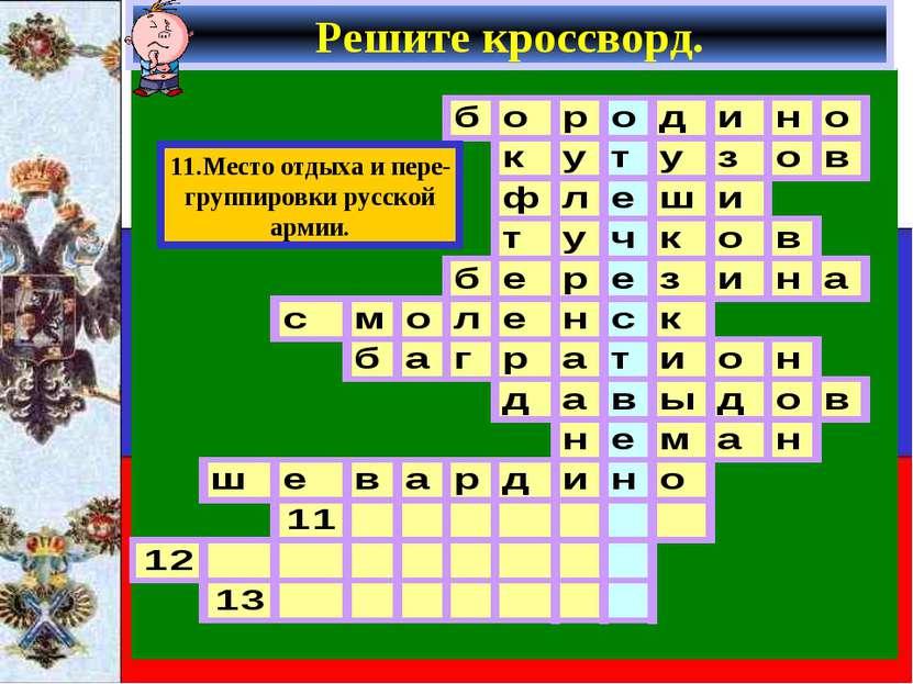 Решите кроссворд. 11.Место отдыха и пере- группировки русской армии.
