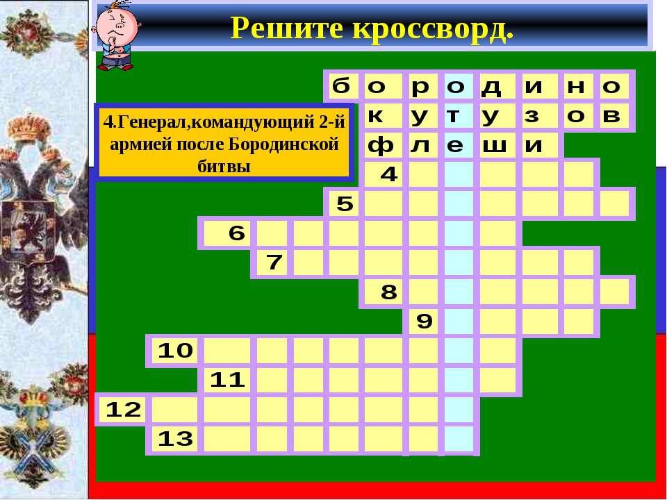 Решите кроссворд. 4.Генерал,командующий 2-й армией после Бородинской битвы