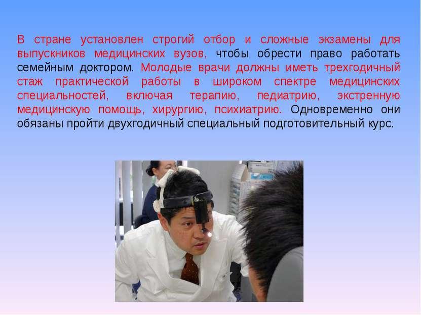 В стране установлен строгий отбор и сложные экзамены для выпускников медицинс...