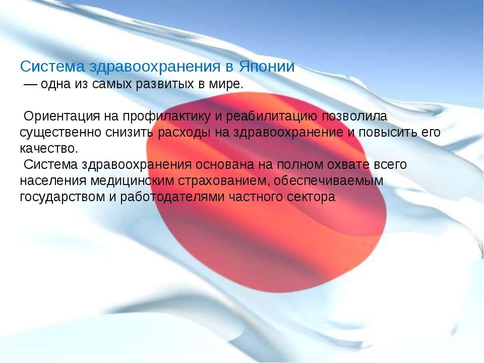 Система здравоохранения в Японии — одна из самых развитых в мире. Ориентация ...