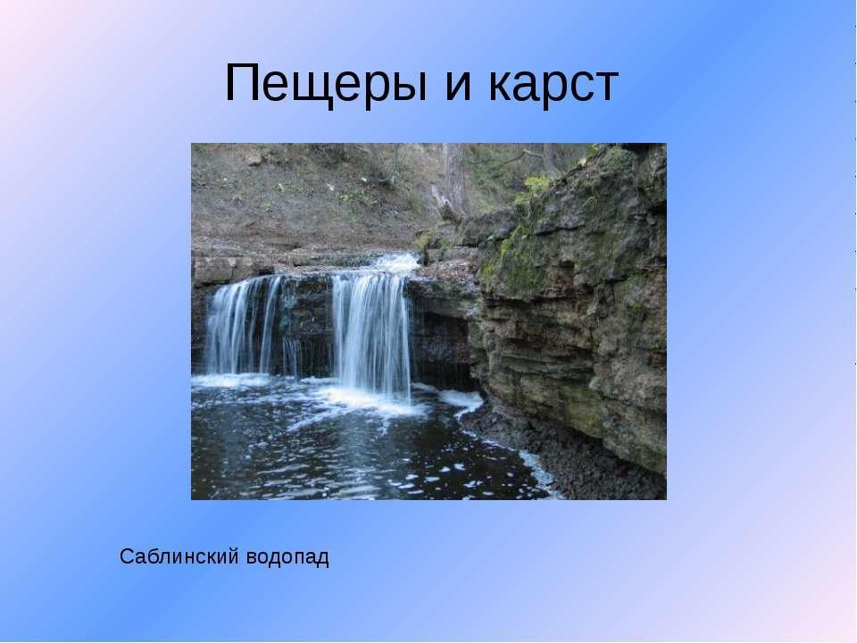Пещеры и карст