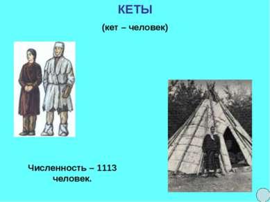КЕТЫ (кет – человек) Численность – 1113 человек.