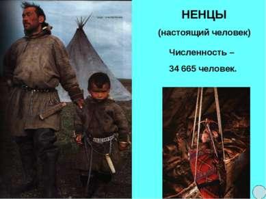 НЕНЦЫ (настоящий человек) Численность – 34 665 человек.