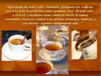 Британцы не пьют чай с лимоном, называя его «чай по-русски» или чудачеством и...