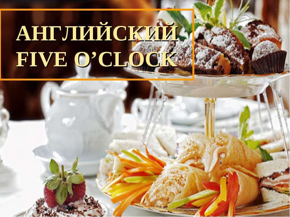 АНГЛИЙСКИЙ FIVE O'CLOCK
