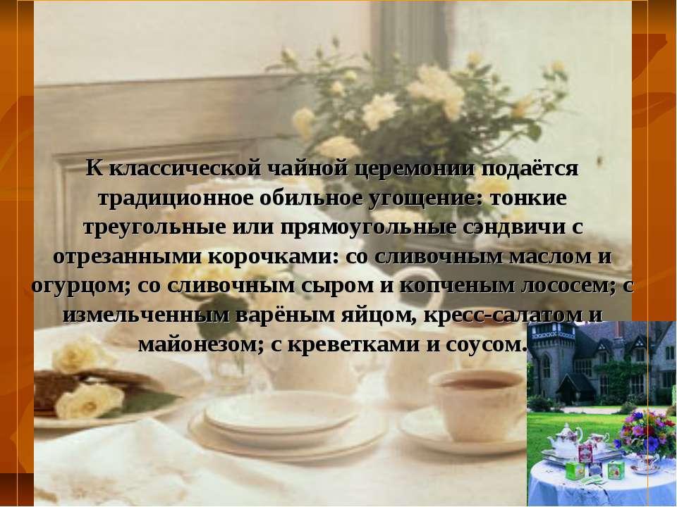 К классической чайной церемонии подаётся традиционное обильное угощение: тонк...