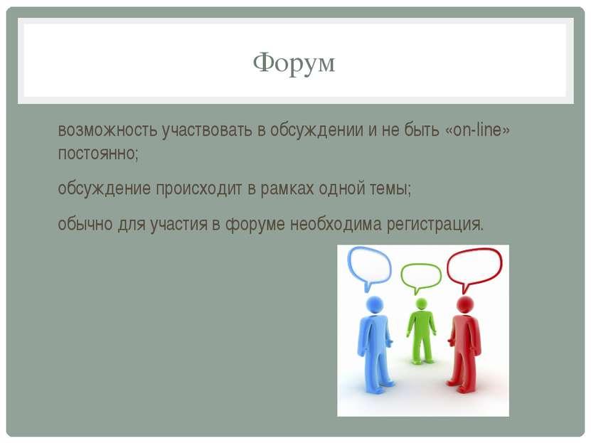 Форум возможность участвовать в обсуждении и не быть «on-line» постоянно; обс...