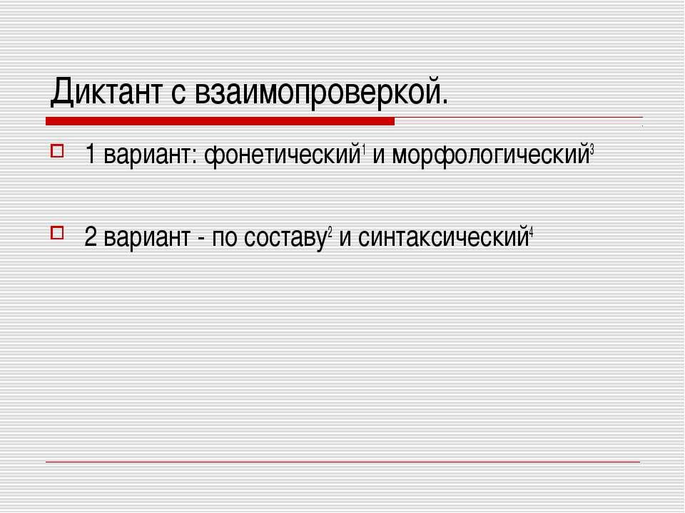 Диктант с взаимопроверкой. 1 вариант: фонетический1 и морфологический3 2 вари...