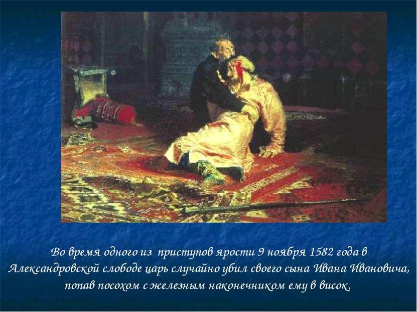 Во время одного из приступов ярости 9 ноября 1582 года в Александровской слоб...