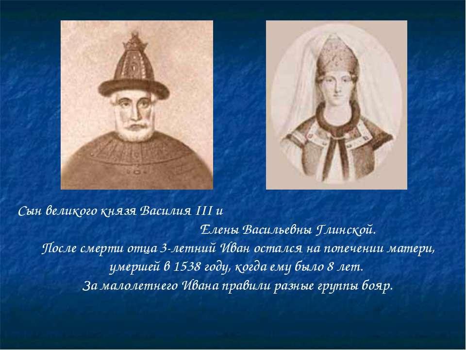 Сын великого князя Василия III и Елены Васильевны Глинской. После смерти отца...