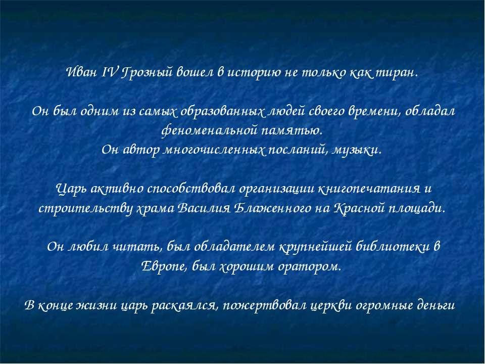 Иван IV Грозный вошел в историю не только как тиран. Он был одним из самых об...