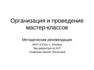Организация и проведение мастер-классов Методические рекомендации МОУ «СОШ» с...