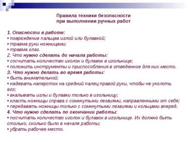 Правила техники безопасности при выполнении ручных работ 1. Опасности в работ...