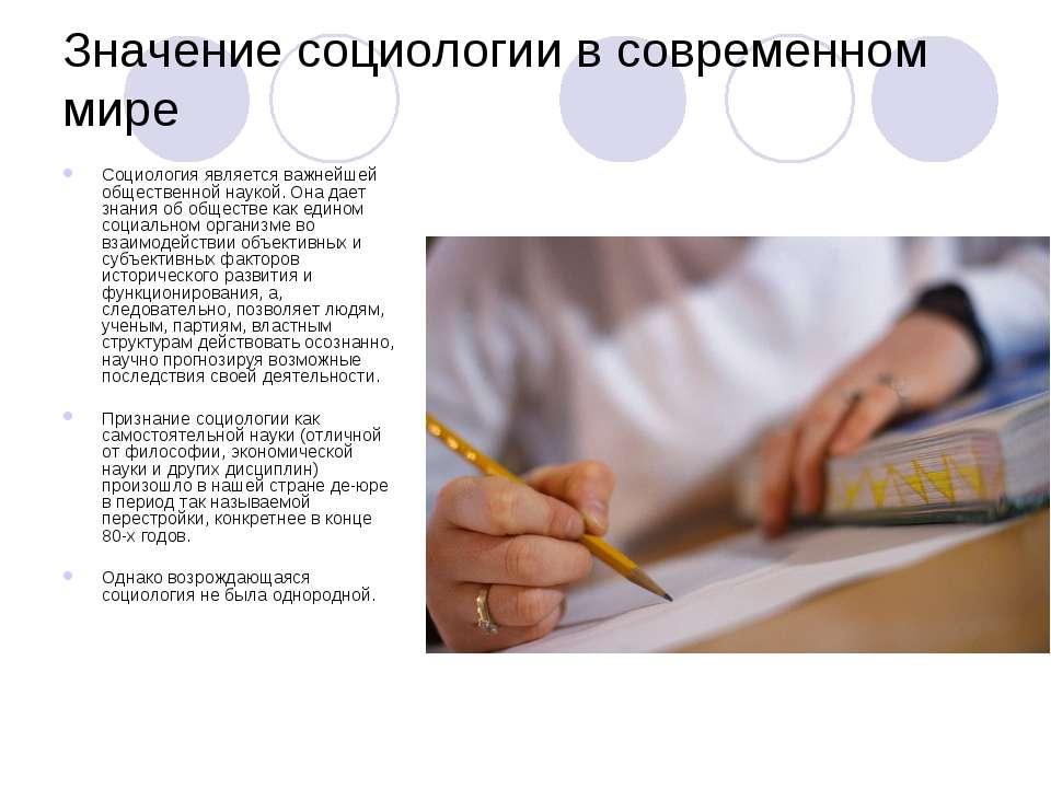 Значение социологии в современном мире Социология является важнейшей обществе...