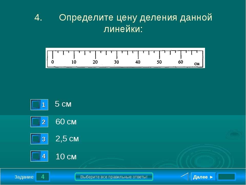 4 Задание Выберите все правильные ответы! 4. Определите цену деления данной л...