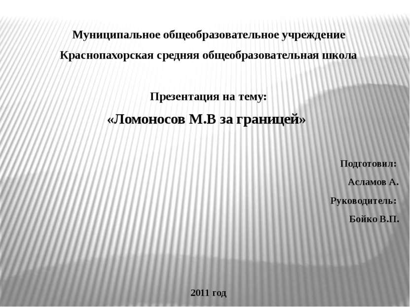 Муниципальное общеобразовательное учреждение Краснопахорская средняя общеобра...