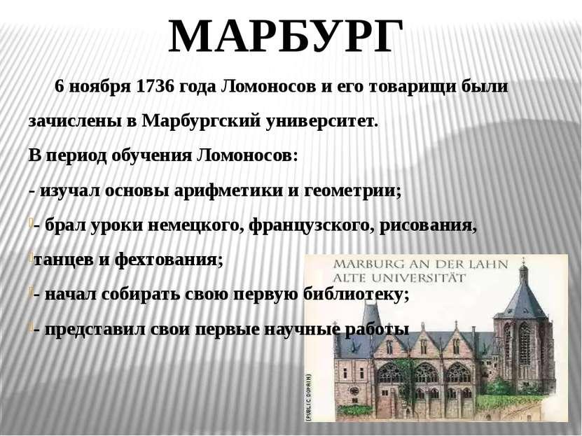 МАРБУРГ 6 ноября 1736 года Ломоносов и его товарищи были зачислены в Марбургс...