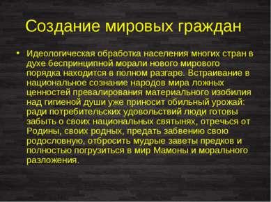 Создание мировых граждан Идеологическая обработка населения многих стран в ду...