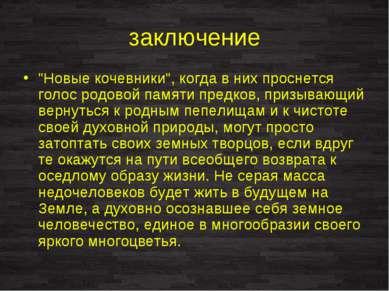 """заключение """"Новые кочевники"""", когда в них проснется голос родовой памяти пред..."""