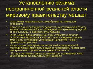 Установлению режима неограниченной реальной власти мировому правительству меш...